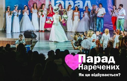 9-й Парад Наречених в Ужгороді – подробиці від організаторів