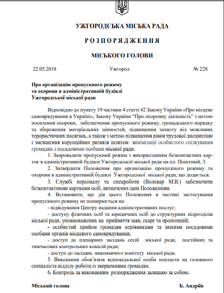 Ужгородський мер обмежив вхід до приміщення міськради (ДОКУМЕНТ)