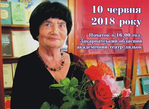 Знана закарпатська поетеса Софія Сорока відзначить свій ювілей творчим вечором