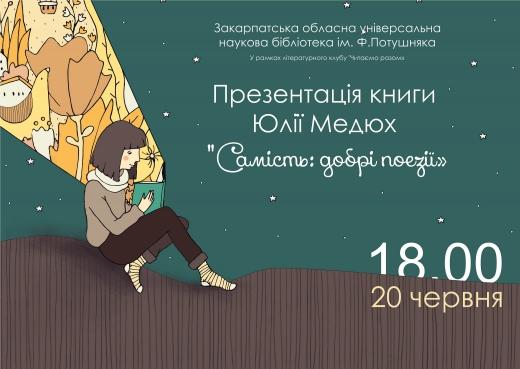 У Закарпатській обласній бібліотеці презентують дебютну книжку Юлії Медюх