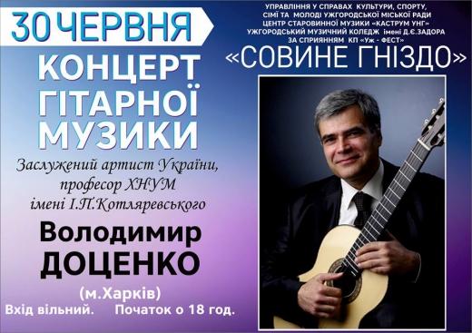 В Ужгороді відбудеться вечір гітарної музики