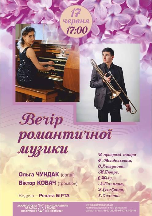 В неділю ужгородців запрошують на концерт романтичної музики
