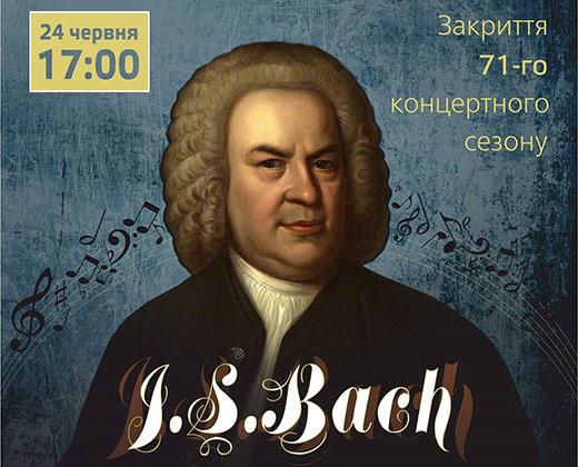 71-й концертний сезон Закарпатської обласної філармонії завершиться музикою Баха