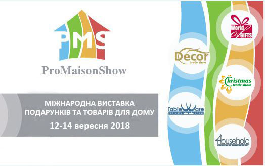 Закарпатців запрошують відвідати Міжнародну виставку подарунків та товарів для дому ProMaisonShow