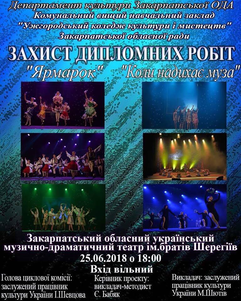 Ужгородців запрошують на масштабне театралізоване дійство «Ярмарок»
