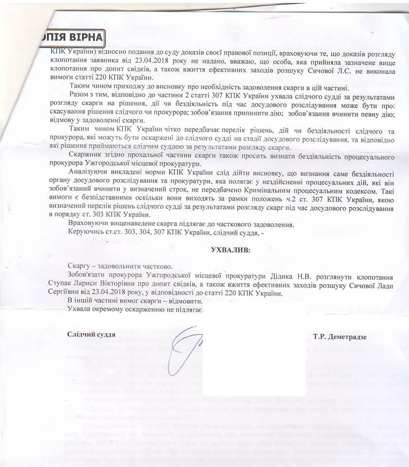 Ужгородський суд ухвалив допитати Міністра юстиції у справі про напад на журналістку (документ)