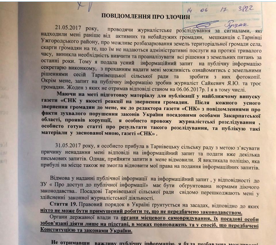 Тарнівецький сільський голова систематично приховує інформацію від журналістів (документ)