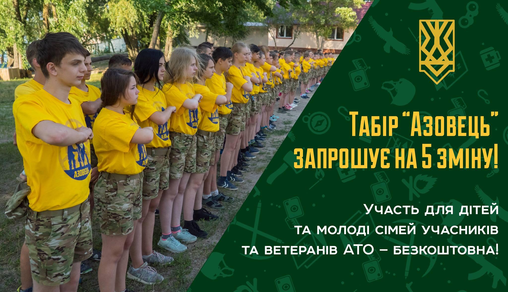 """Закарпатську молодь запрошують відвідати юнацький табір """"Азовець"""""""