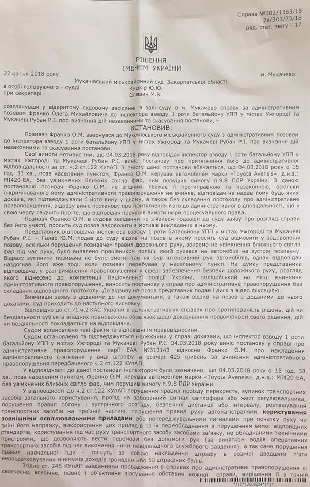 Мукачівець скасував через суд постанову винесену патрульним поліцейським (документ)