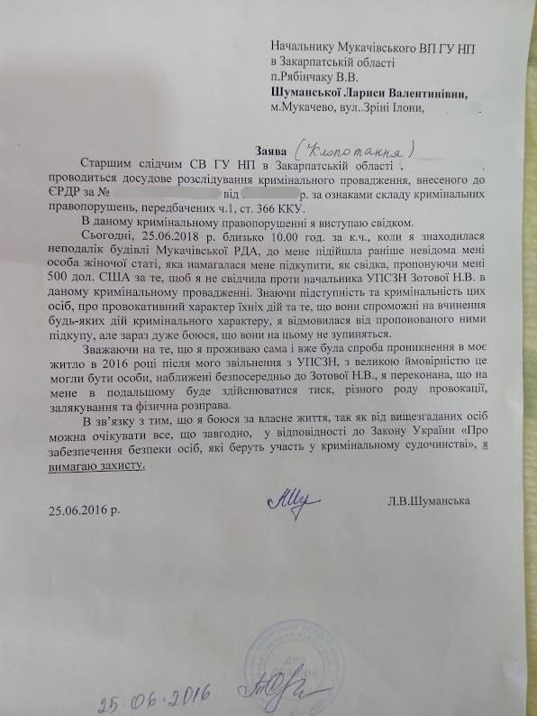 Свідка у кримінальному провадженні щодо чиновниці Мукачівської міськради намагались підкупити (документ)