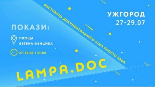 Три дні в Ужгороді показуватимуть документальне кіно просто неба
