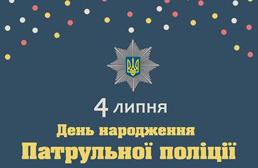 Юних ужгородців запрошують на День народження патрульної поліції