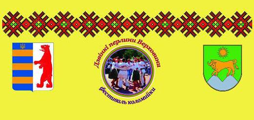 Наприкінці липня на Воловеччині відбудеться фестиваль коломийки