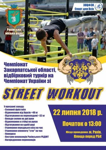 У Рахові пройде обласний чемпіонат зі Street Workout