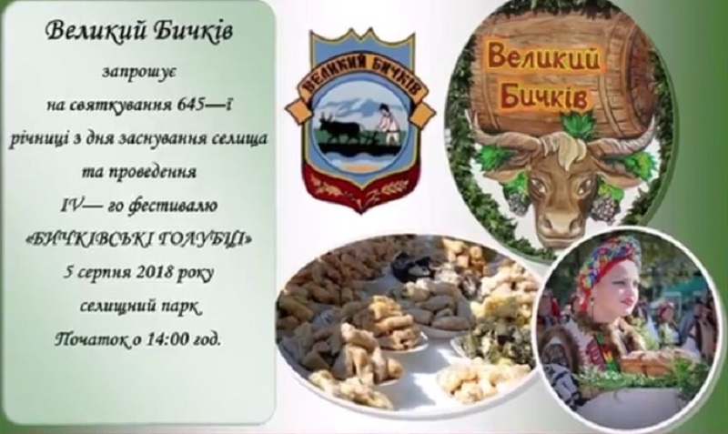 На Рахівщині відбудеться фестиваль «Бичківські голубці»
