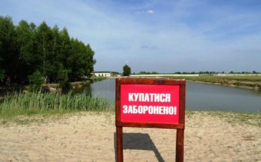 Де на Закарпатті заборонено купатися
