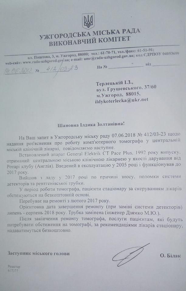 Пацієнти Ужгородської міської лікарні повинні отримувати безкоштовну томографію (документ)