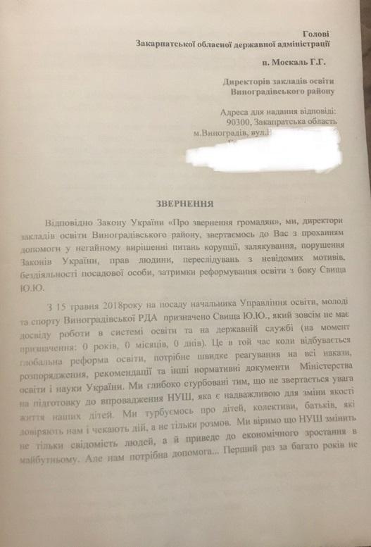 Директори шкіл Виноградівщини вимагають звільнення начальника Управління освіти району (документ)