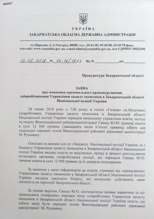 Головний освітянин Виноградівщини тратив гроші отримані від поліцейських на придбання наркотиків (документ)