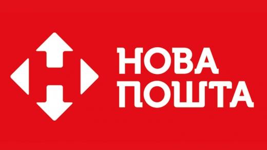 """""""Нова пошта"""" відновила роботу в Мукачеві і почала виплату компенсацій клієнтам"""