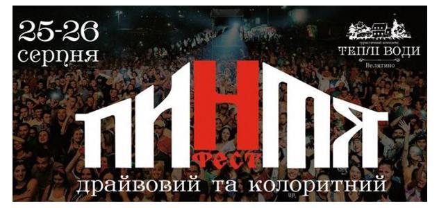 """На Хустщині в кінці серпня пройде міжнародний музичний """"Пинтя-фест"""""""