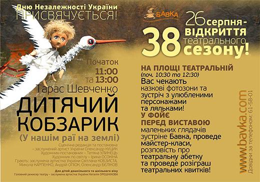 """Цієї неділі ляльковий театр """"Бавка"""" запрошує на відкриття нового сезону"""