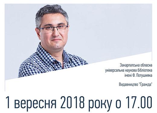 Закарпатська обласна бібліотека запрошує на зустріч з Вахтангом Кіпіані