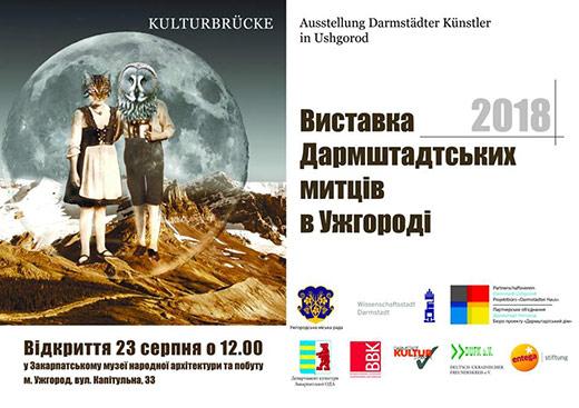 Митці із Дармштадта презентують в Ужгороді свою творчість
