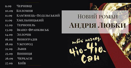 У Виноградові та Ужгороді презентують новий роман Андрія Любки