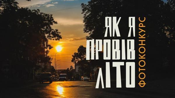Ужгородський ПАДІЮН оголосив фотоконкурс «Як я провів літо»