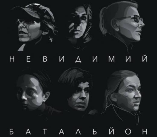 """В Ужгороді та Мукачеві покажуть """"Невидимий батальйон"""" – фільм про жінок на війні"""