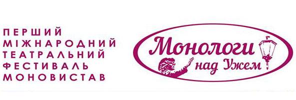 В Ужгороді уперше пройде міжнародний фестиваль моновистав (ПРОГРАМА)