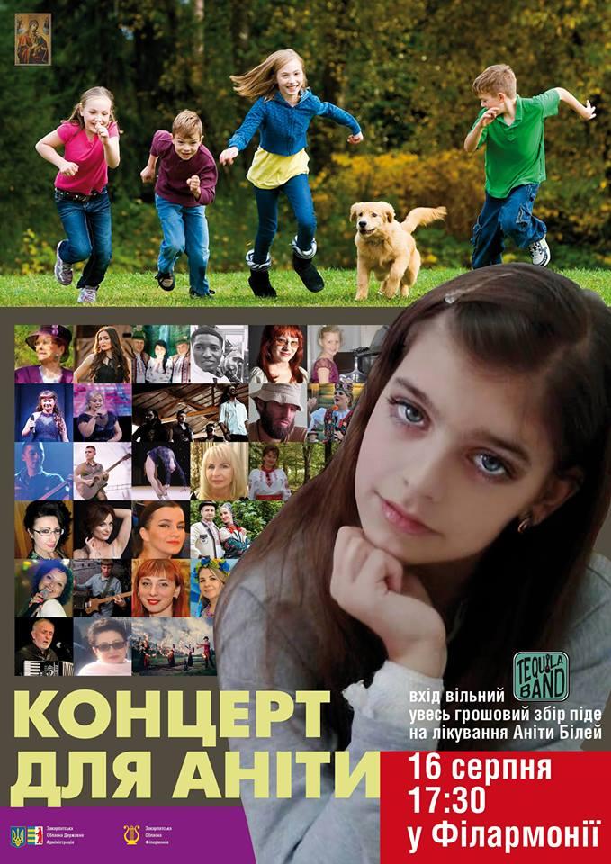 16 серпня в Ужгороді відбудеться концерт на підтримку Аніти Білей
