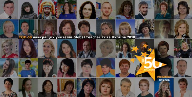 """Вчителька з Виноградова потрапила до ТОП-50 фіналістів премії """"Global Teacher Prize Ukraine 2018"""""""