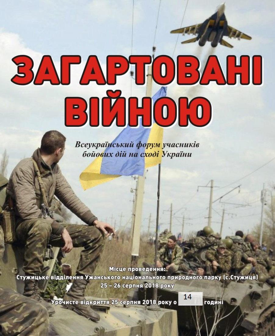 На Закарпатті пройде всеукраїнський форум учасників бойових дій на сході України (програма)