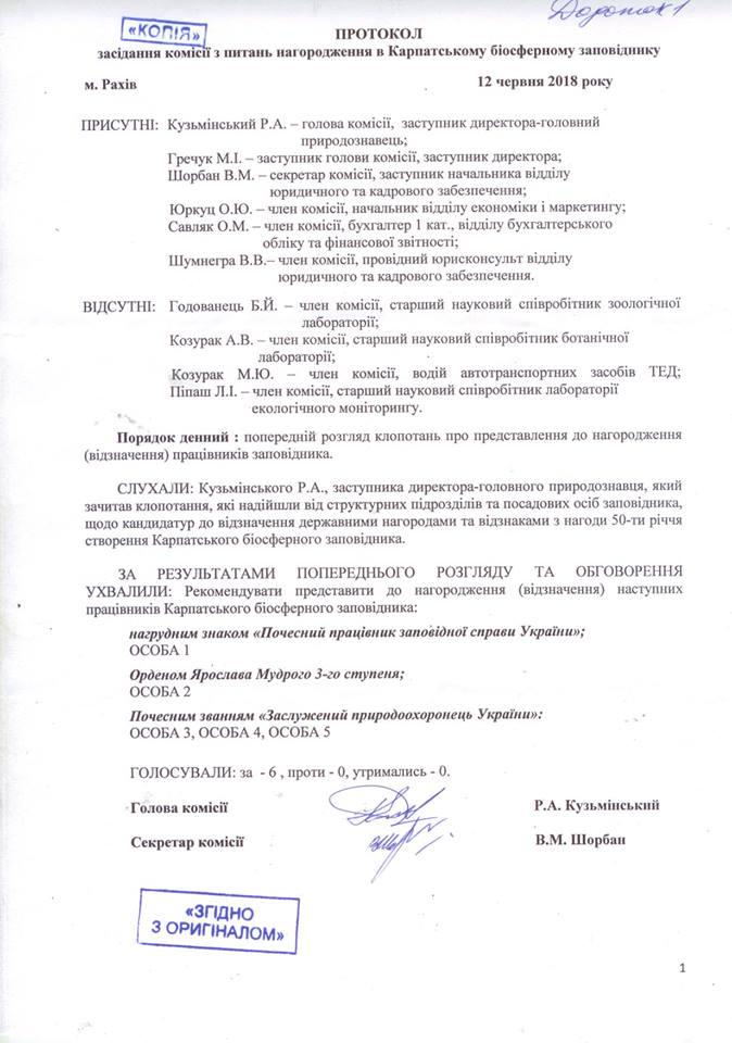 Карпатський біоферний заповідник засекретив інформацію про подання на державні нагороди (документ)