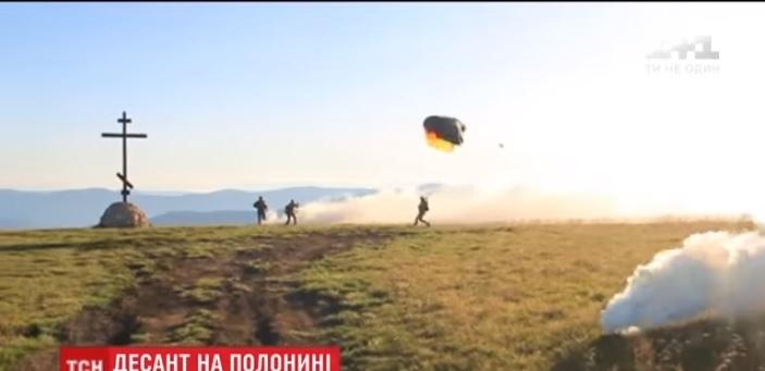 На полонину Руну висадився парашутний десант атовців (відео)