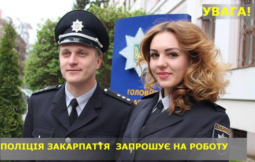 Поліція запрошує закарпатців на роботу