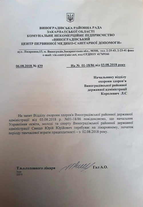 """Гроші голові Виноградівської РДА """"підкинув"""" начальник управління освіти (документ)"""