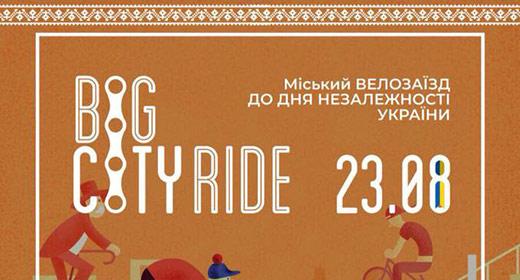 До Дня Незалежності в Ужгороді пройде Big City Ride