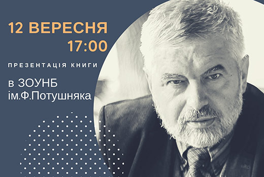 В Ужгороді презентують книгу Сергія Федаки «Ковчег над Ужем»