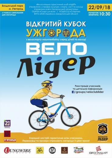 Юних ужгородців запрошують на свято велоспорту