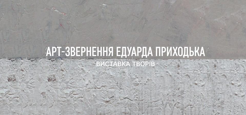 """В Ужгороді презентують """"Арт-звернення"""" Едуарда Приходька"""