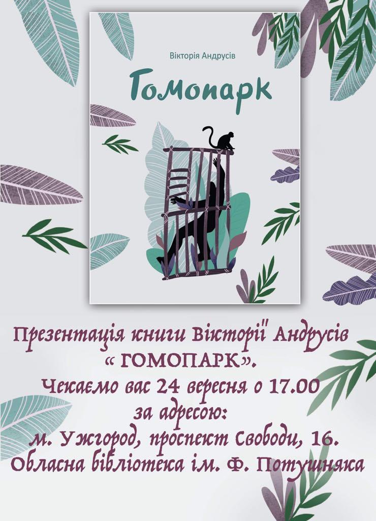У Закарпатській обласній бібліотеці відбудеться презентація нової книги Вікторії Андрусів