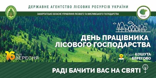 В неділю у Берегові проведуть свято лісу