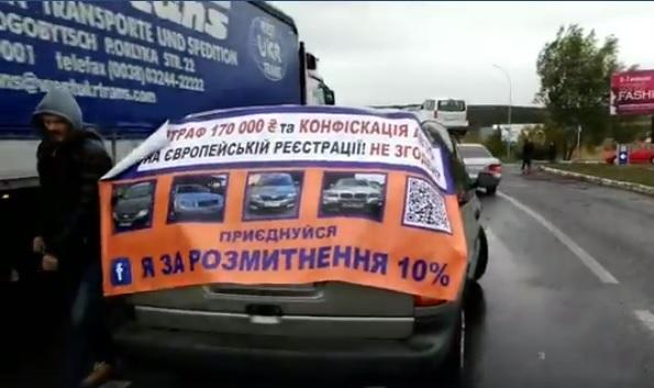 """В Ужгороді пересічники """"м'яко"""" блокують рух транспорту (відео)"""