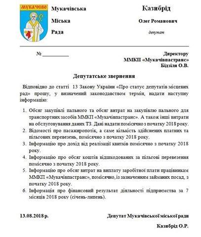 Мукачівський комунальний перевізник є збитковим (документ)