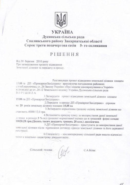 Влада каже, що радянські труби з нафтопроводу на Закарпатті викопують законно (докумет)