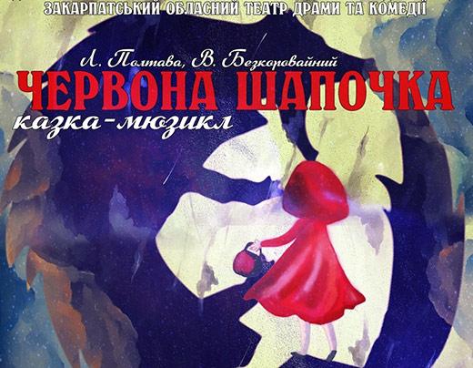 """В Ужгороді покажуть виставу """"Червона Шапочка"""""""