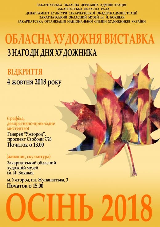 """В Ужгороді пройде традиційна обласна виставка до Дня художника """"Осінь-2018"""""""